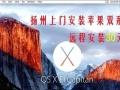 扬州上门远程装系统 苹果电脑装系统 电脑维修