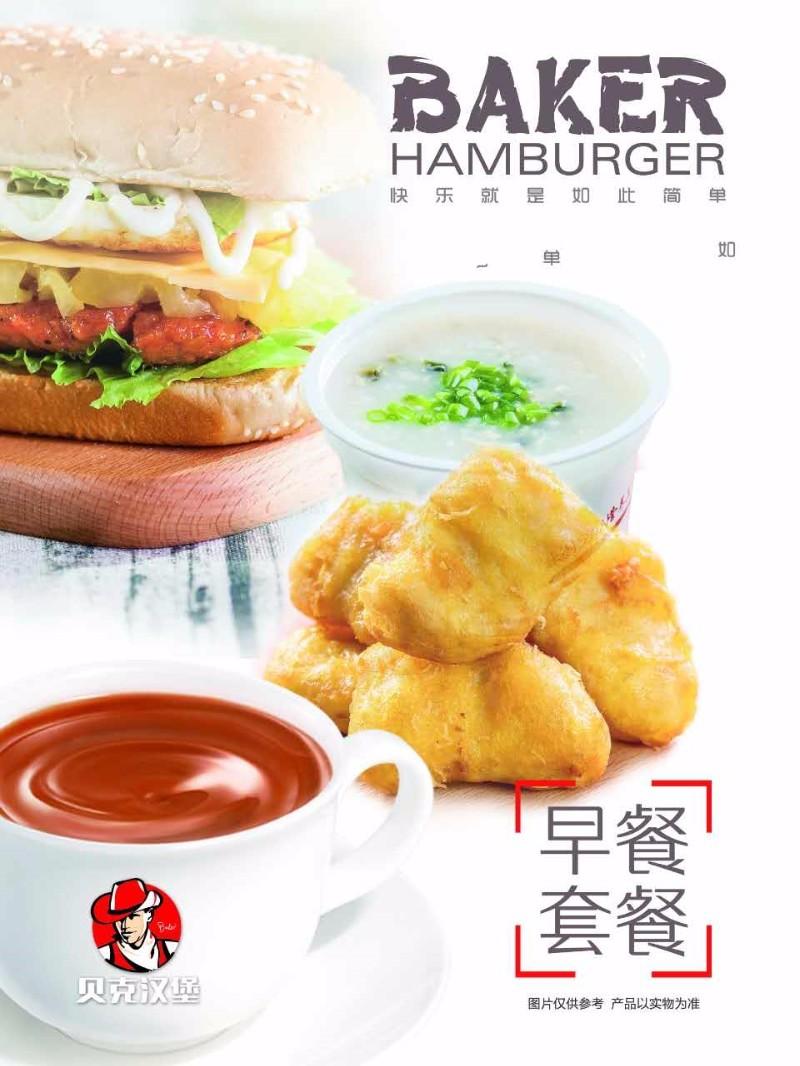 汉堡包加盟1-2人经营,5-10平米即可开店