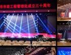 LED电子屏、灯光、音响、舞台等租赁