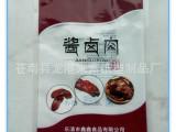 厂家订做食品包装袋,冷冻袋,抽真空袋,装500克食品包装袋