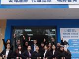 崇州公司注册 营业执照代办 代理记账 本地办理