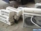 常州市大量高价回收二手空调 回收旧空调