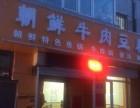 阿妈妮朝鲜牛肉豆腐火锅加盟怎么样/加盟费用是多少