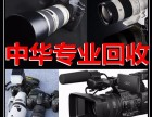 丽江相机回收价格 丽江单反相机摄像机 中华上门回收价格
