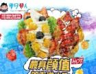 蛋仔超人加盟 创业新项目 香港的味道 技术培训