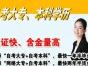 河南经贸职业学院成人高等教育2016年招生简章