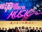 潍坊 明星演出代言 模仿秀演出、摇滚音乐节、企鹅展