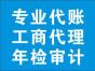 徐州可靠的工商注册服务 _全面的工商注册