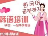 上城韓語興趣班,韓語培訓機構