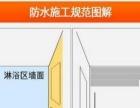屋面、伸缩缝、外墙、窗户、卫生间、厨房堵漏维修施工