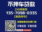 通江大道押证车贷款咨询