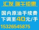 临沂汇发网原油期货手续费优惠至40元每手-价!