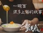 上海蟹黄鱼加盟好吗?加盟蟹黄鱼多少钱