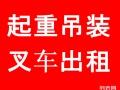 南京红山叉车出租起重吊装移机就位