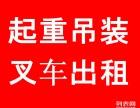 南京解放门叉车出租起重吊装移机就位搬运