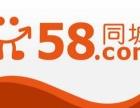 内蒙古服务中心 专业为您提供58业务咨询