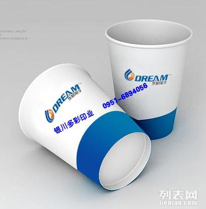 银川一次性纸杯厂家设计纸杯银川广告杯