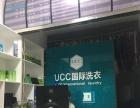 UCC国际洗衣生活馆 生活服务 住宅底商