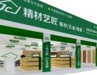 荣耀前行 中国板材十大品牌精材艺匠用硕果见证!