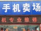 北京三星 苹果手机专修