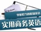徐州商务英语培训中心,英语培训免费试听