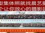 佛山禅城摄影摄像会议年会录像跟拍集体照合影站架团体出租