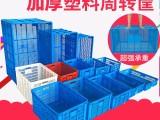 厂家直销塑料周转筐塑料箱食品水果箱子快递筐