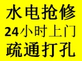 武昌水电/灯具/管道 专业维修安装