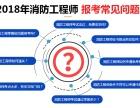 南京建造师培训,八大员,BIM培训,消防工程师培训报名来袭