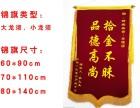 朝阳区锦旗制作,条幅,横幅,旗子布,贡缎,针织布高清喷印