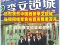 李文锁城诚征加盟加盟 投资金额 10-20万元