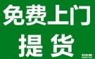 上海大件物流快递 行李被子家具运输 全国零担上门取货