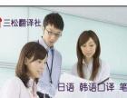 日韩语现场口译/技术资料翻译/三松日韩语翻译社