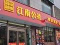 江南公社加盟 其他 投资金额 50万元以上
