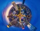 徐州360全景拍摄制作 全景视频 全景航拍 全景照片