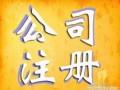 天津代理记账 税务登记 公司验资 企业年检/报税