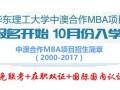 免联考双证MBA 华理中澳合作MBA项目2017年报名开始