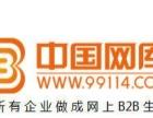 中国网库 店铺建设+推广,帮所有企业做成B2B网上