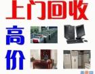 杭州数码产品上门回收抵押典当 苹果 华为 小米上门回收
