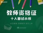 沈阳太原街教师资格证培训班 铁西广场培训班 选择启岳教育