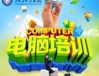 嘉兴平湖学电脑(天天教育)office软件培训简单