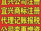 宜兴市创名专业小规模代理记帐和申请一般纳税人资格怎么办
