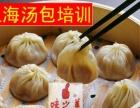 上海小杨生煎技术培训生煎包配方早点小吃培训厨师培训速成
