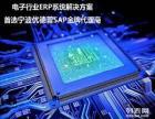 苏州电子ERP 苏州电子厂ERP管理系统 首选优德普
