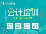 上海会计培训学校 初级会计 中级会计培训报名