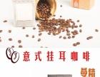 【自由驿】0元上货先销后付联合营销咖啡花茶低价拿货