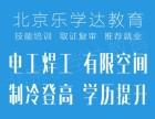 通州宋庄叉车电工焊工有限空间培训学校