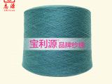 高绒羊毛【羊毛系列】秋冬女装 必选纱线 品质保障 有色高绒羊毛