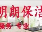 明朗保洁提供高效、诚实、品质的外墙清洗服务