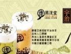 浙江黑泷堂奶茶加盟费多少钱 冷饮热饮